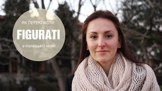 Як перекласти FIGURATI з італійської мови || Уроки італійської мови