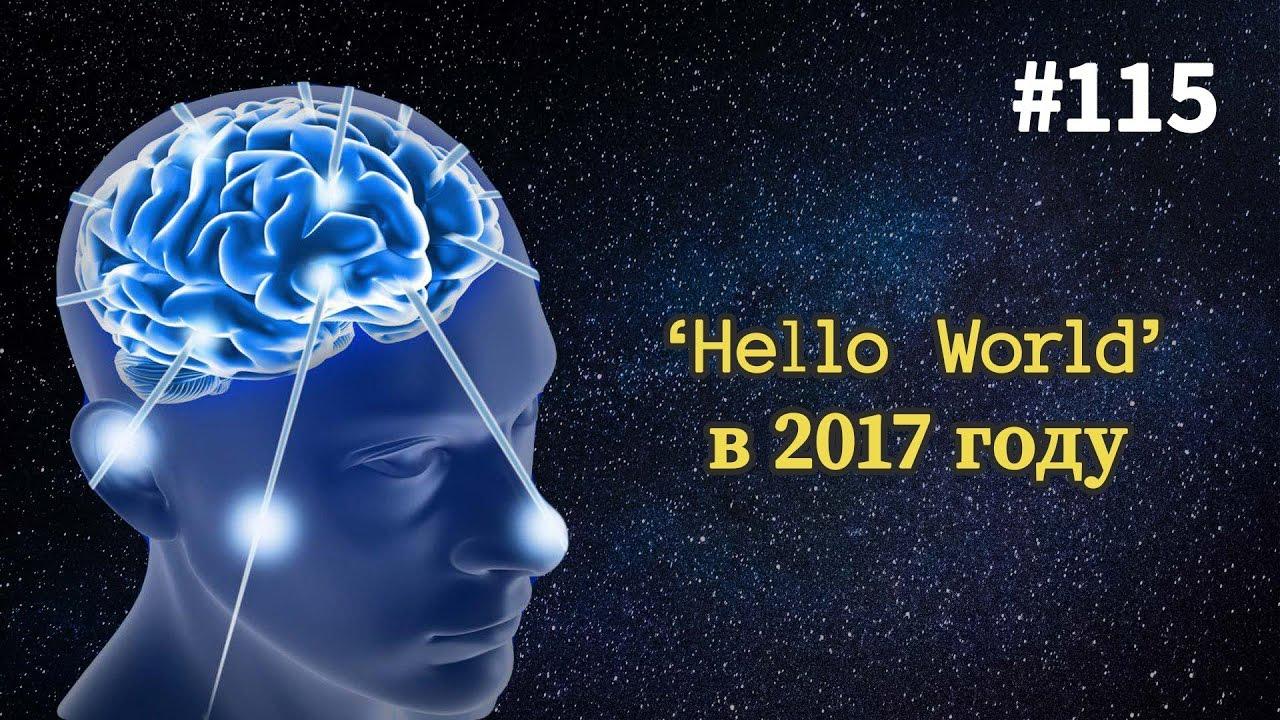 HELLO WORLD В 2017 ГОДУ — Суровый веб #115  - «Видео уроки - CSS»