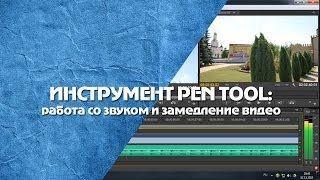 Инструмент Pen Tool: работа со звуком и замедление видео