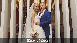 Свадьба Ирины и Михаила