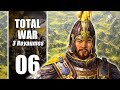 [FR] Bataille Sanglante - 06 - TOTAL WAR 3 ROYAUMES gameplay let's play PC