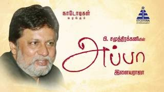 EN APPA ACTOR JAYAPRAKASH SPEAKS ABOUT HIS FATHER