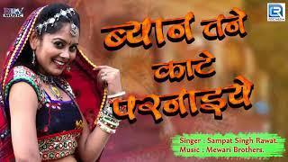Wedding Special ब्यान तने कटे परनाइये   Rajasthani DJ Song   जरूर सुने   Sampat Singh   Full Mp3