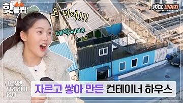 ♨핫클립♨ 컨테이너 5개를 자르고, 붙이고, 쌓아서 만든 우리 집! 컨테이너 하우스🏡 서울엔 우리집이 없다 JTBC 210224 방송