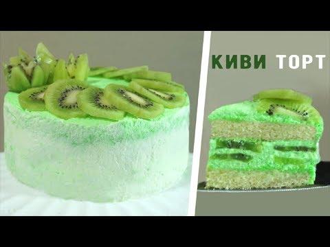 Торт киви !!!!! Простой и вкусный рецепт😀😀😀👌👌👌