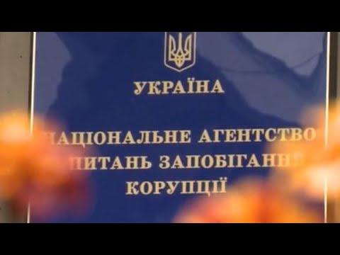 5 канал: Рішення КСУ стосовно антикорупційного законодавства: брифінг НАЗК