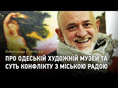 Олександр Ройтбурд про