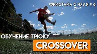 ТРЮК ЗА ОДНУ ТРЕНИРОВКУ | Фристайл с нуля #6 - CROSSOVER | Tutorial