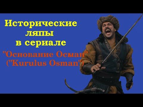 """О чём соврали в сериале """"Основание Осман"""" (""""Kurulus Osman"""")"""