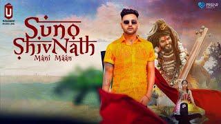 Suno Shiv Nath ( Video ) Mani Maan  U Soundz Records  Latest Punajbi Songs 2021