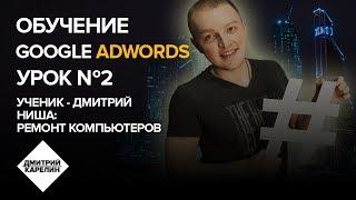 Обучение Google Adwors. Урок 2 - Сбор семантики в Google Adwords. Ключевые запросы на Поиск и КМС.