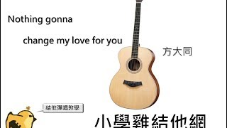nothing's gonna change my love for you 結他譜 CHORD譜 結他教學