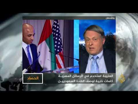 الحصاد- الإمارات- السعودية- انتقادات العتيبة اللاذعة