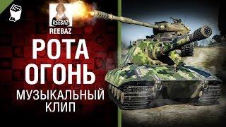 Рота, огонь! - Музыкальный клип от REEBAZ [World of Tanks]