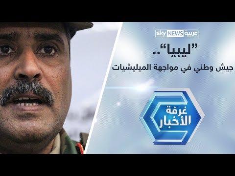 ليبيا.. جيش وطني في مواجهة الميليشيات  - نشر قبل 9 ساعة