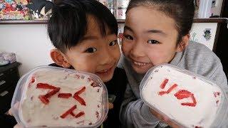 作っておいたスコップケーキを食べるRino&Yuuma