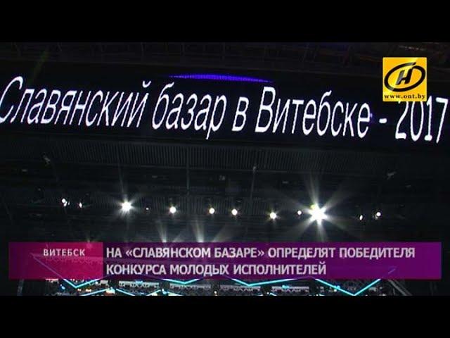 На «Славянском базаре» определят победителя конкурса молодых исполнителей