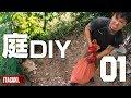 【庭DIY】#01 石と草と土の山(グチャグチャ)を一掃したい!