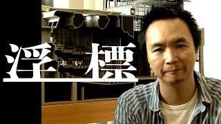 http://kuzukawa-shichosha.jp/ 葛河思潮社 第二回公演 『浮標(ぶい)...