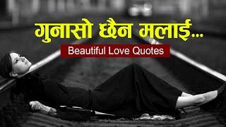 गुनासो छैन मलाई || RB Poon || Nepali Love Quotes || Gunaso Chhaina Malai