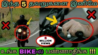 Unknown bike riding mistakes in Tamil | தமிழில் | Mech Tamil Nahom