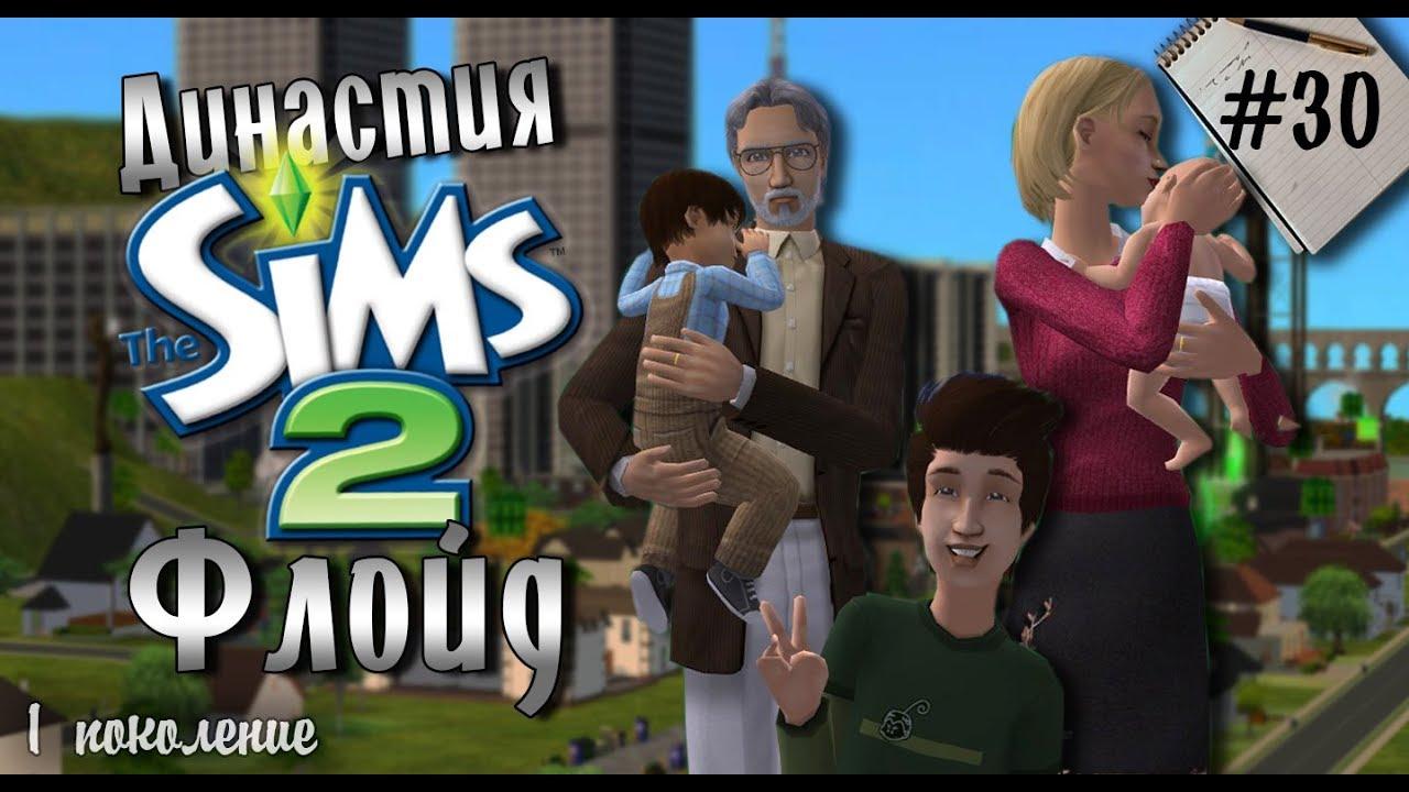 Династия Флойд | The Sims 2 | Часть 30. Министр образования