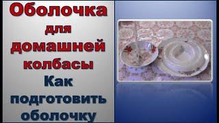 Черева - оболочка для изготовления домашней колбасы Как приготовить оболочку для домашней колбасы ч1