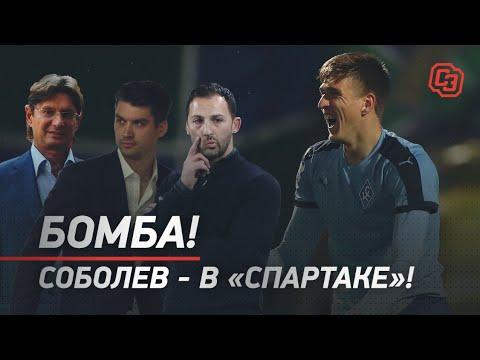 Соболев - новый форвард перешел в «Спартак». Все детали трансфера