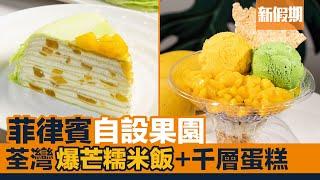 【出街搵食】荃灣皇冠呂宋芒甜品專門店 菲律賓自設芒果園|新假期