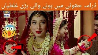 Jhooti Episode 5 Promo | Teaser | Jhooti Drama Mistakes | ARY DIGITAL | Iqra Aziz, Yasir Hussain,