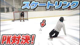 氷の上でPK対決したら危なすぎたwww スケートリンク貸し切り!