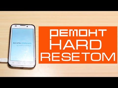 РЕМОНТ ТЕЛЕФОНА ALCATEL ONE TOUCH 995 HARD RESETOM