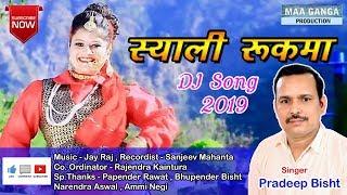 स्याली रुकमा !! Latest Garhwali Song 2019 !! Pradeep Bisht !! Uttarakhandi Song