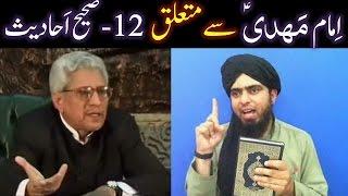 Imam MAHDI علیہ السلام peh 12-Saheh AHADITH ! Reply to GHAMIDI Sb. (By Engineer Muhammad Ali Mirza)