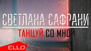Светлана Сафрани - Танцуй со мной