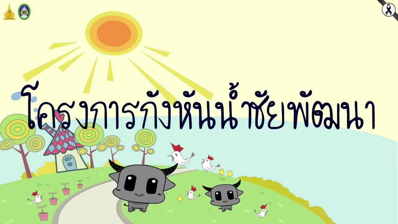 โครงการกังหันน้ำชัยพัฒนา : Morals Ethics and Core Values of Thailand Contest: ME Thai Contest 2017