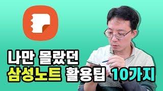 나만 몰랐던 삼성노트 활용팁 10가지