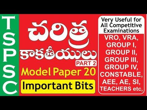 TSPSC - Telangana History Kakatiyulu   Part 2   Model Paper 20
