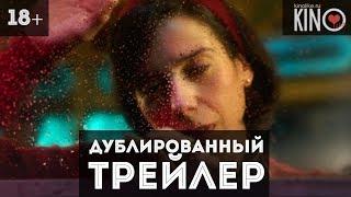 Форма воды (2017) русский дублированный трейлер