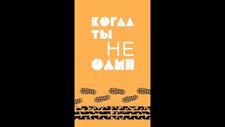 Когда ты не один. Документальный фильм о байкерах города Алматы.