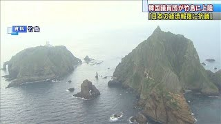 韓国議員団が「竹島」上陸 輸出規制などに抗議(19/08/31)