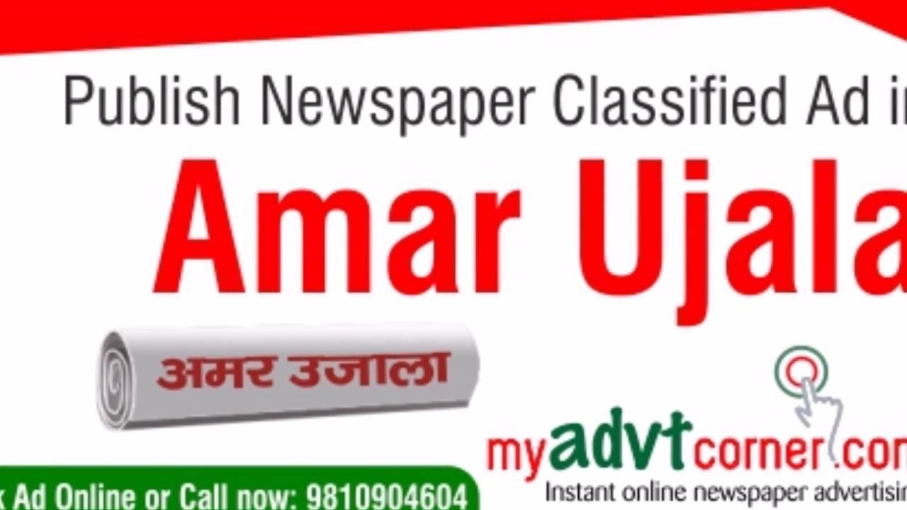 dainik amar ujala epaper classified के लिए इमेज परिणाम