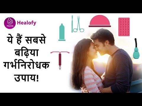 प्रेगनेंसी-गर्भ-रोकने-के-आसान-तरीके-उपाय-|-how-to-stop-pregnancy-|-contraceptive-methods-in-hindi