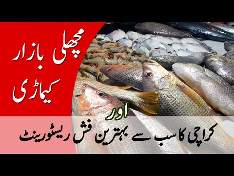 Kemari Fish Market - Best Food Street Of Seafood In Karachi
