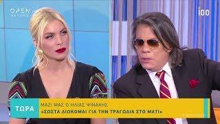 Ηλίας Ψινάκης: Σωστά διώκομαι για την τραγωδία στο Μάτι - Ευτυχείτε! 10/5/2019 | OPEN TV
