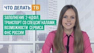 Заполнение 2-НДФЛ, транспорт со спецсигналами, возможности сервиса ФНС России(, 2016-01-21T06:44:50.000Z)