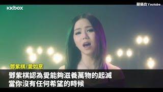 李榮浩致敬「王牌冤家」,鄧紫棋為電影獻聲《愛如意》|華語速爆新歌