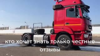 Обзор грузовиков. Трейлер канала