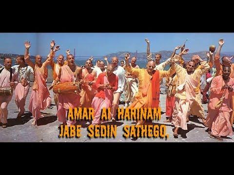 Amar Ai Harinam Jabe Jedin Sathe Go [original Song] Bengali Song