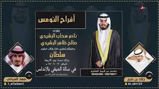 حفل زفاف سلطان ناصر النومس | كلمات خالد بن صبح | اداء فهد العيباني